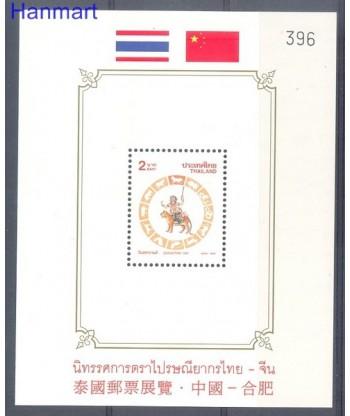 Tajlandia 1998 Mi  Czyste **