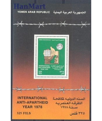 Jemen Północny 1985 Mi bl 237 Czyste **