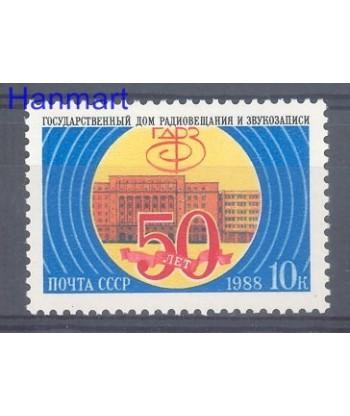 ZSRR 1988 Mi 5885 Czyste **