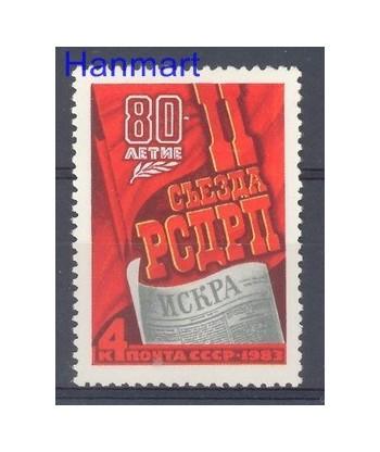 ZSRR 1983 Mi 5244 Czyste **