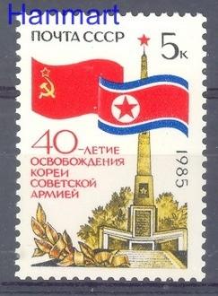 ZSRR 1985 Mi 5536 Czyste **