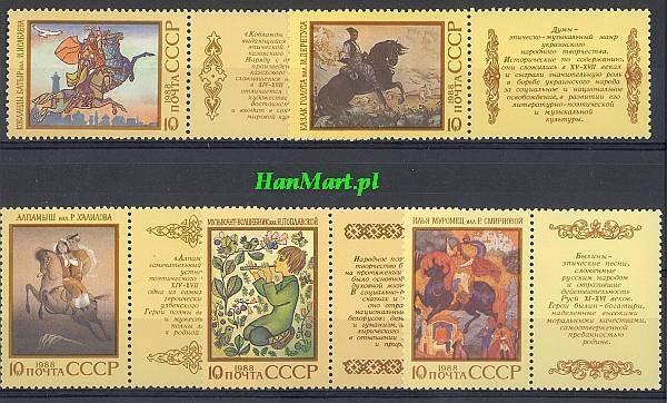 ZSRR 1988 Mi 5869-5873 Czyste **