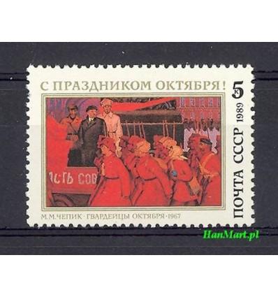 Soviet Union USSR 1989 Mi 5991 MNH