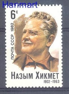 Soviet Union USSR 1982 Mi 5143 MNH