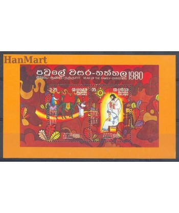 Sri Lanka 1980 Mi bl 12 Czyste **