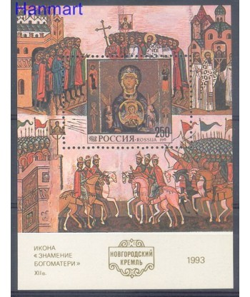 Rosja 1993 Mi bl 6 Czyste **