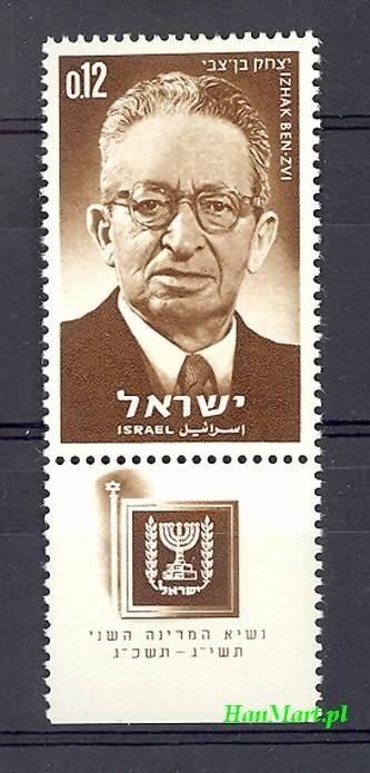 Israel 1964 Mi 300 MNH