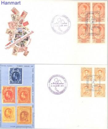 Tajlandia 1971 Mi  FDC