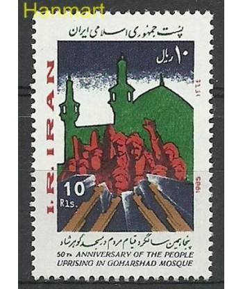 Iran 1985 Mi 2119 Czyste **
