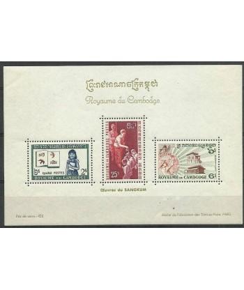 Kambodża 1960 Mi bl14 Z podlepką *