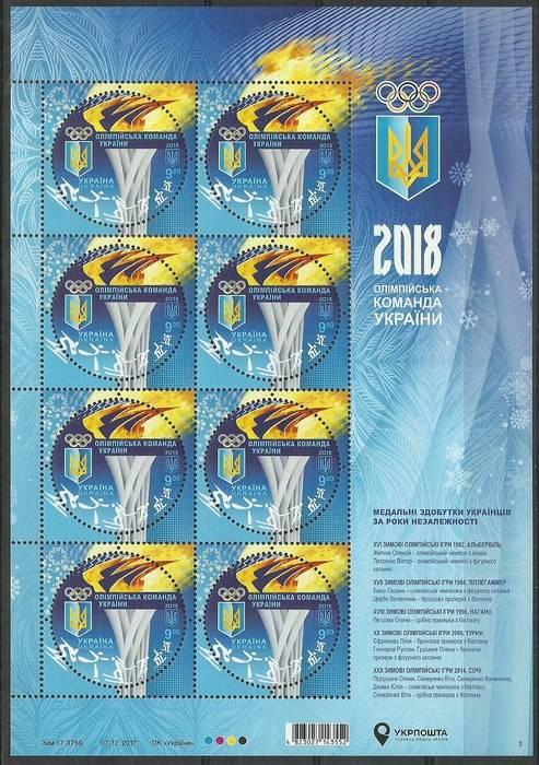 Ukraine 2018 Mi ark 1679 MNH