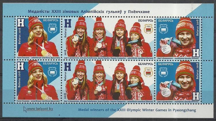 Belarus 2018 MNH
