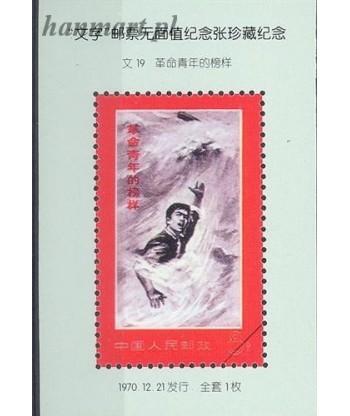 Chiny  Mi 304 Czyste **