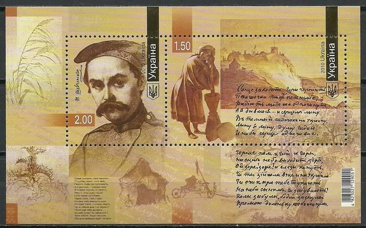 Ukraine 2010 Mi bl 78 MNH