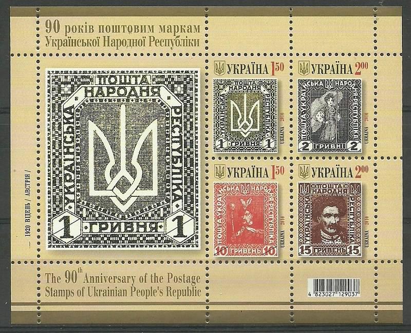 Ukraine 2010 Mi bl 80 MNH