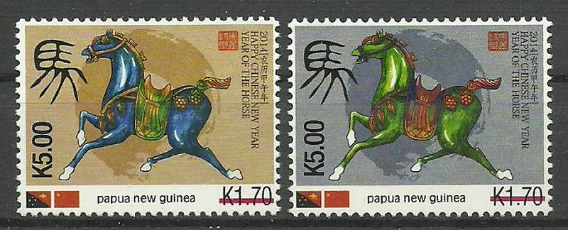 Papua New Guinea 2014 Mi 1956-1957 MNH