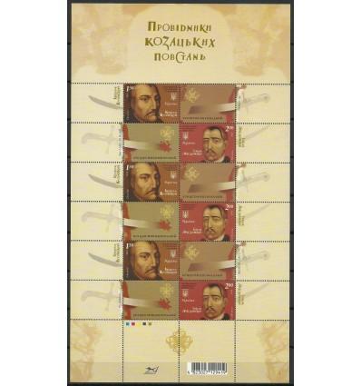 Ukraine 2010 Mi ark 1117-1118 MNH