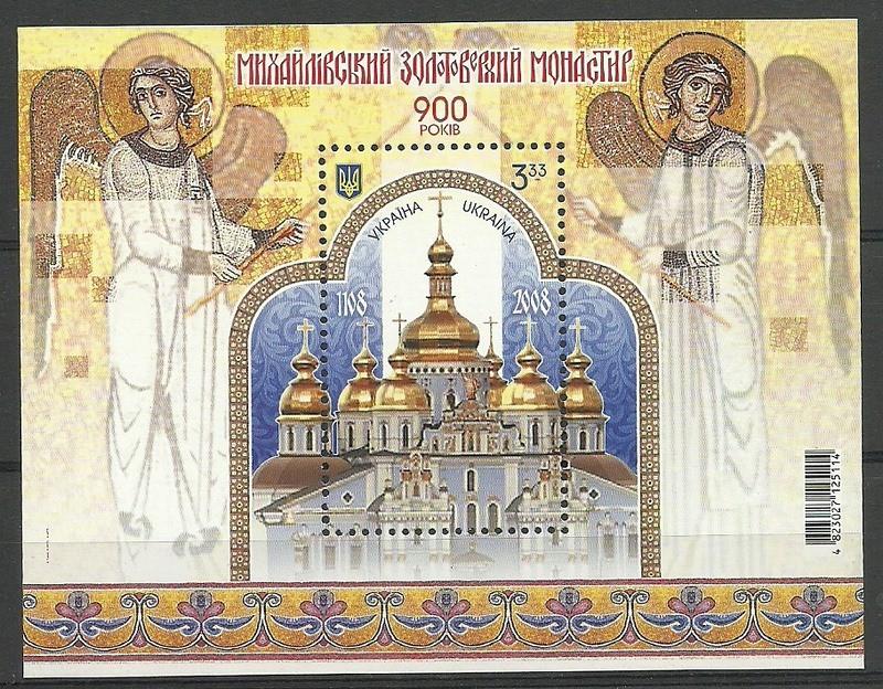 Ukraine 2008 Mi bl 71 MNH