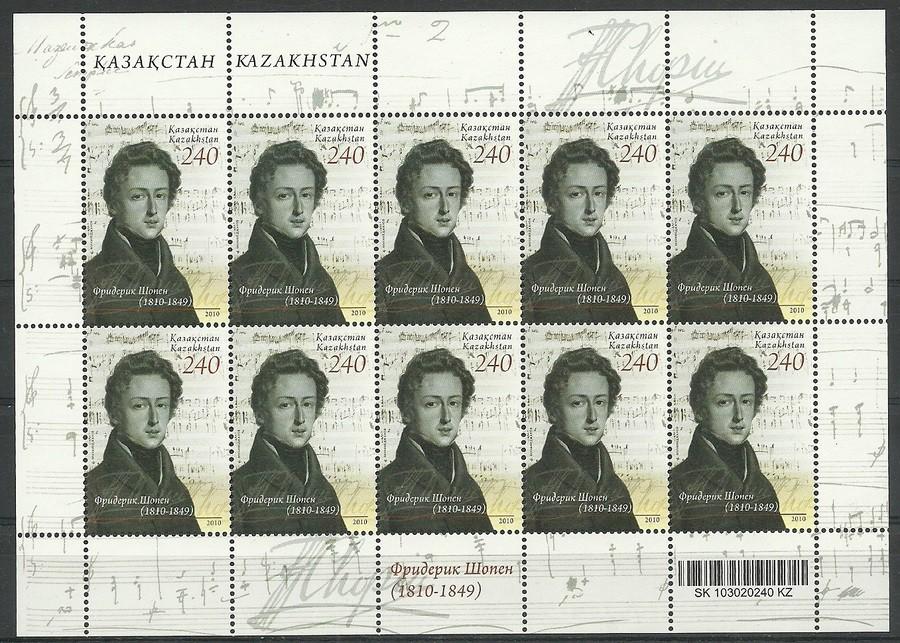 Kazachstan 2010 Mi ark 685 Czyste **