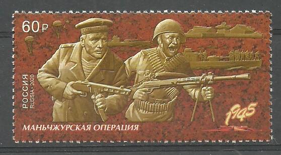 Russia 2020 Mi 2900 MNH