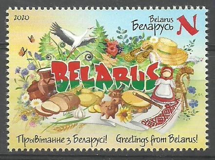 Belarus 2020 Mi 1365 MNH
