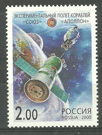 Russia 2000 Mi 811 MNH