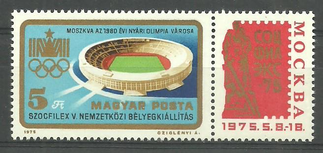 Węgry 1975 Mi zf 3042 Czyste **