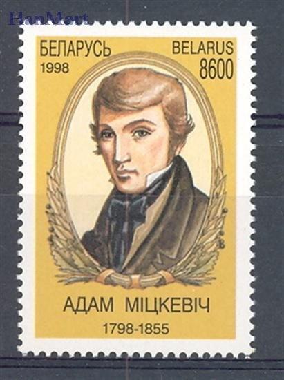 Białoruś 1998 Mi 260 Czyste **