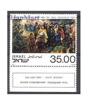 Izrael 1983 Mi 929 Czyste **