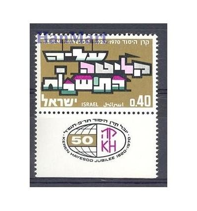 Israel 1970 Mi 479 MNH