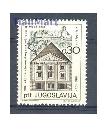Jugosławia 1967 Mi 1249 Czyste **