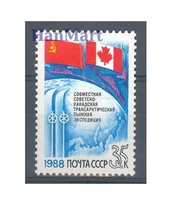 ZSRR 1988 Mi 5835 Czyste **