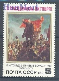 ZSRR 1988 Mi 5874 Czyste **