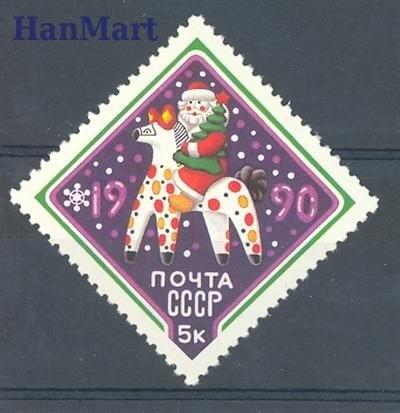 Soviet Union USSR 1989 Mi 6019 MNH