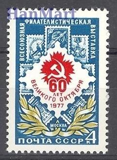 ZSRR 1977 Mi 4627 Czyste **
