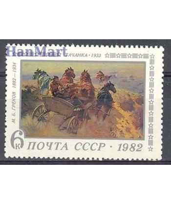 ZSRR 1982 Mi 5188 Czyste **