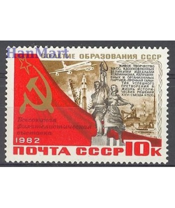 ZSRR 1982 Mi 5228 Czyste **