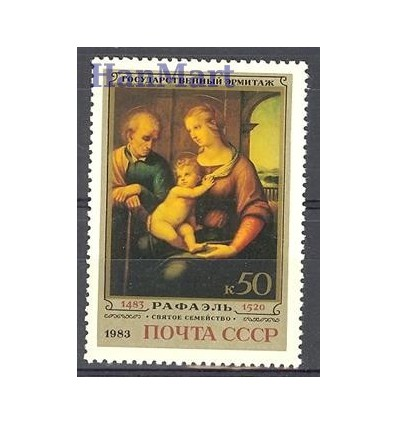 ZSRR 1983 Mi 5255 Czyste **