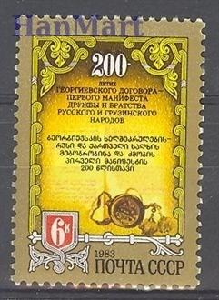 Soviet Union USSR 1983 Mi 5308 MNH