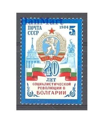 ZSRR 1984 Mi 5433 Czyste **