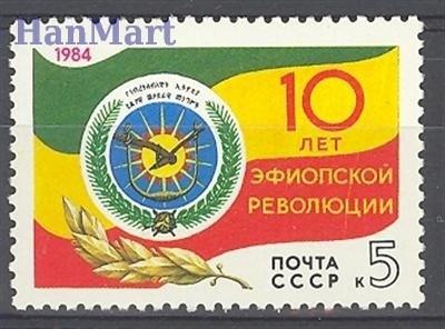 Soviet Union USSR 1984 Mi 5434 MNH