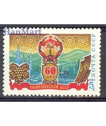 ZSRR 1984 Mi 5435 Czyste **