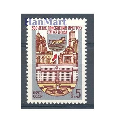 ZSRR 1986 Mi 5620 Czyste **
