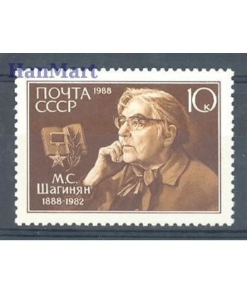ZSRR 1988 Mi 5812 Czyste **