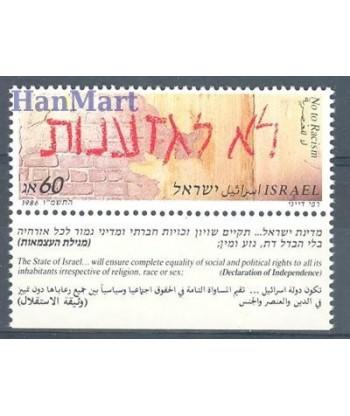 Izrael 1986 Mi 1041 Czyste **