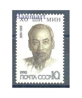 ZSRR 1990 Mi 6062 Czyste **