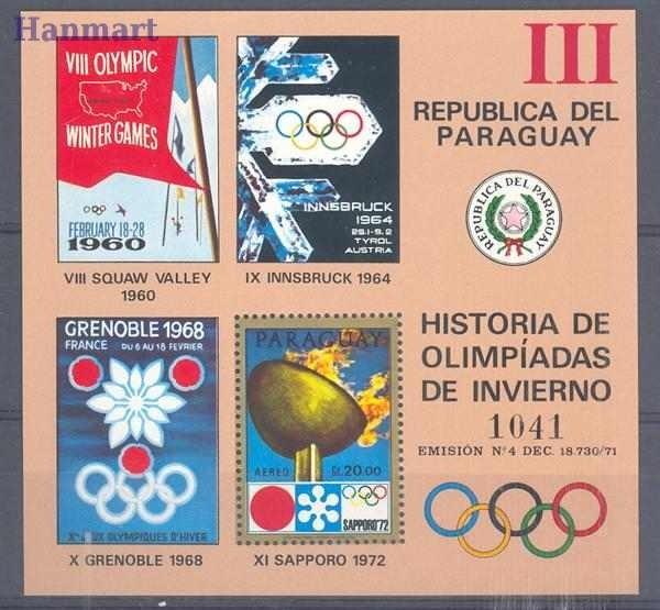 Paraguay 1972 Mi bl 186 MNH