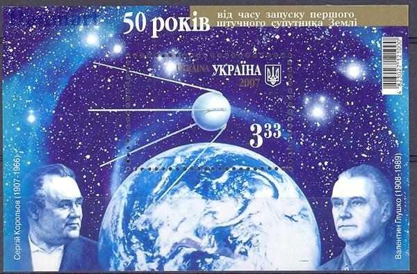 Ukraine 2007 Mi bl 62 MNH