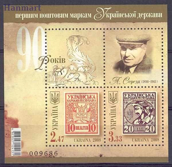 Ukraine 2008 Mi bl 69 MNH