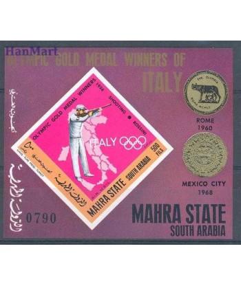 Mahra State 1968 Mi  Czyste **